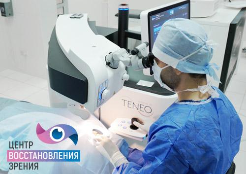 Центр профилактики и лечения близорукости thumbnail
